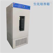 SPX-150生化培养箱生产厂家