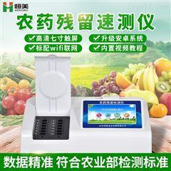 HM-NC08农残检测仪器多少钱