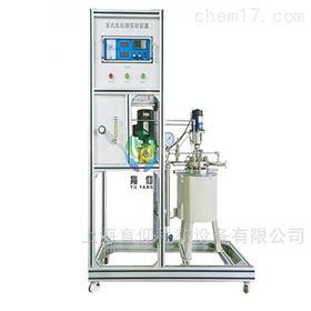 YUY-HY131釜式反应器实验装置