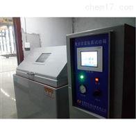 DIN5002测试标准交变循环复合式盐雾试验箱
