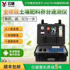 YT-TR05高智能土壤肥料养分速测仪厂家