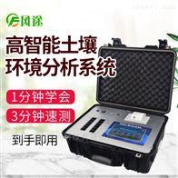 FT-Q6001高智能土壤肥料养分检测仪价格