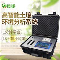 FT-〔Q8000〕便携式土壤检测仪器