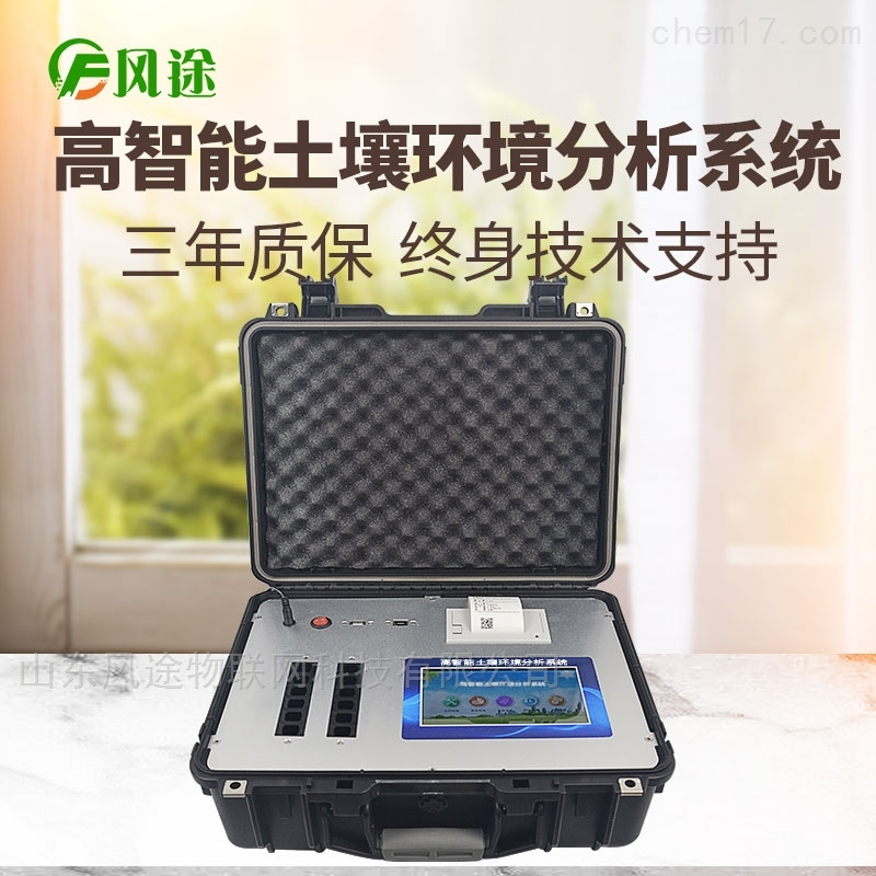 便携式土壤检测仪器