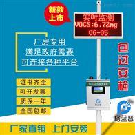 GLP-VOCs-02空气微站厂界