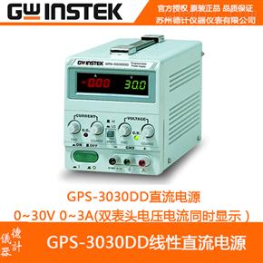 固纬GPS-3030DD直流电源