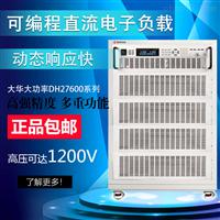北京大华DH27600A稳定性直流电子负载仪