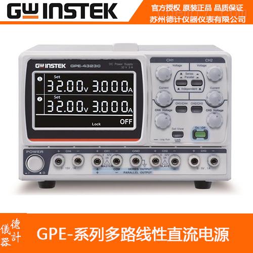 固纬GPE-3323C直流电源