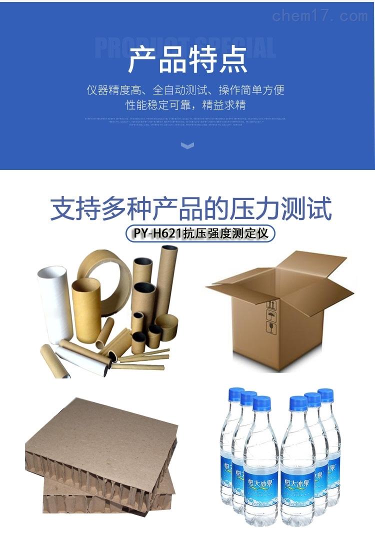 纸护角纸管纸箱平压抗压强度测试仪器