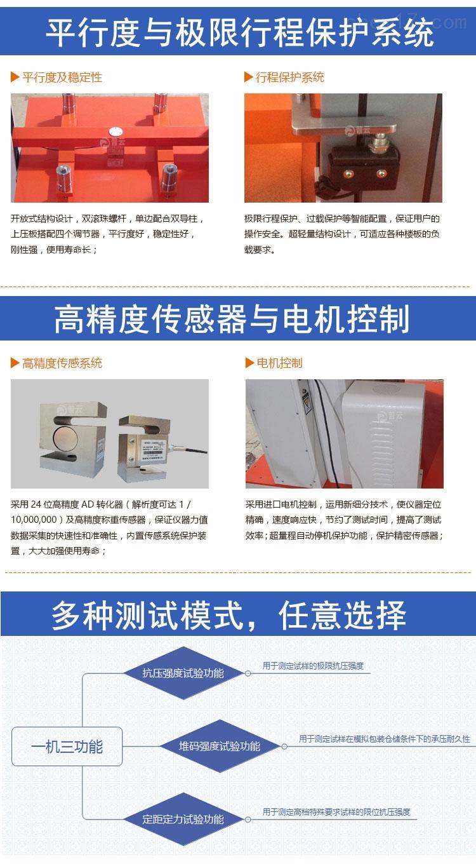 深圳普云PY-H621系列纸管抗压强度测定仪