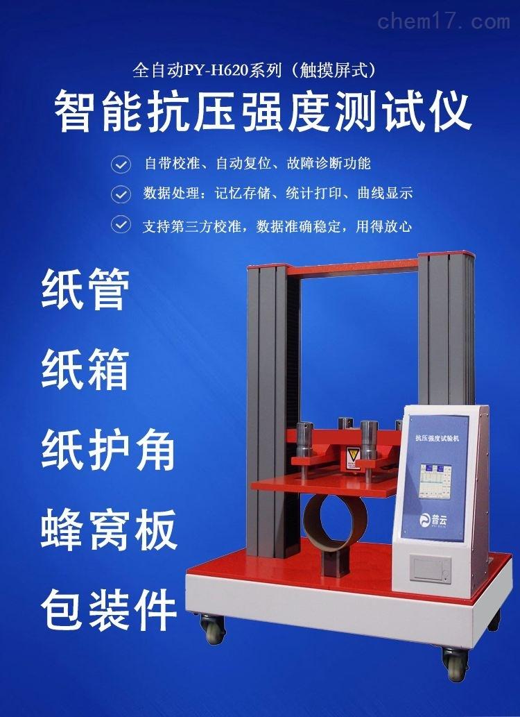 深圳普云PY-H621系列纸管抗压强度测试仪