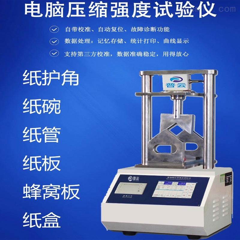 纸护角强度测定仪(纵向抗压、横向抗弯)