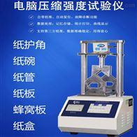 PY-H603L纸护角强度测定仪(纵向抗压、横向抗弯)