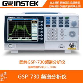 固纬GSP-730频谱分析仪