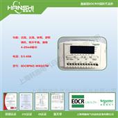 EOCR-PMZ复位电子式继电器EOCRPMZ-WRDBW
