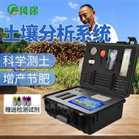FT-Q8000-5土壤肥力测定仪