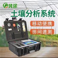 FT-Q6002土壤养分测定仪价格