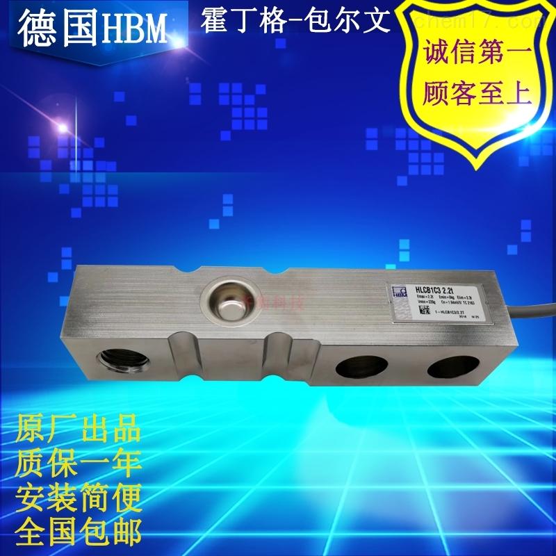 德国HBM悬臂梁不锈钢传感器HLCB1C3/1.1T