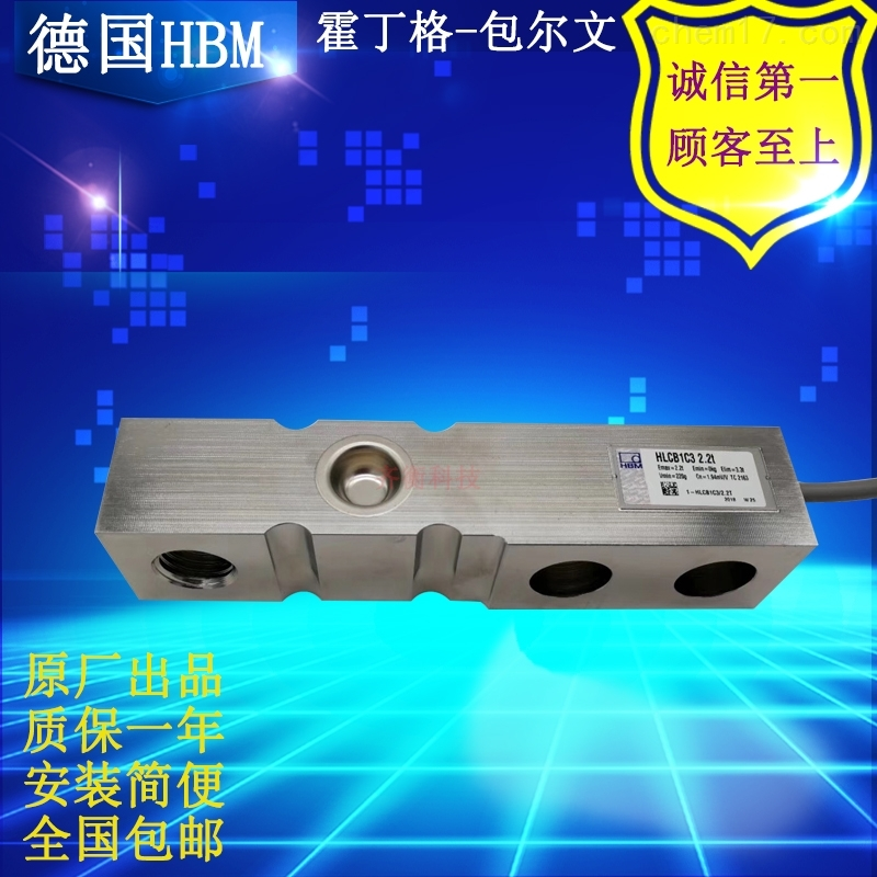 HBM德国品牌包装秤称重传感器HLCA1C3系列