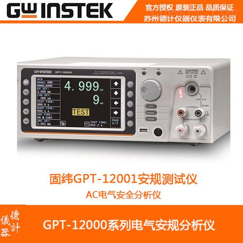 固纬GPT-12001安规测试仪