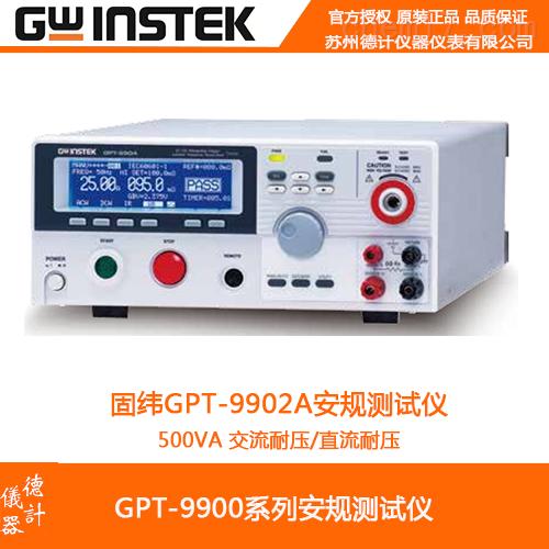 固纬GPT-9902A安规测试仪