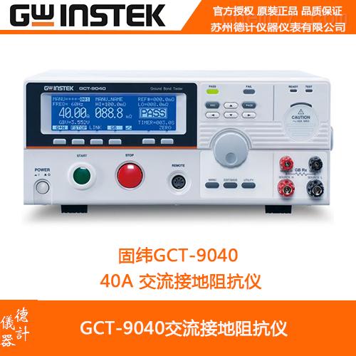 固纬GCT-9040交流接地阻抗仪