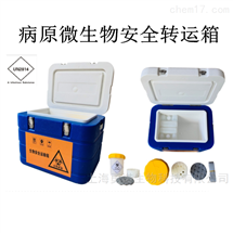 UN2814微生物检验样本运输箱安全转运箱