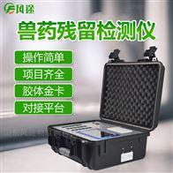 FT-SY01药物残留检测仪器