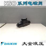 KSO-G02-2CA-30DAIKIN大金KSO-G02-2CA-30电磁阀
