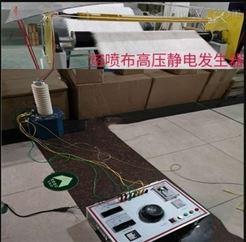熔喷无纺布静电发生器
