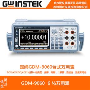 固纬GDM-9060万用表