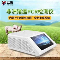 YT-PCR非洲豬瘟快速檢測儀價格