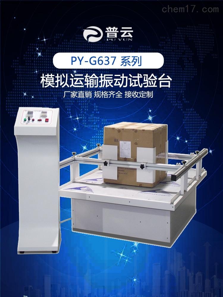 模拟环境试验PY-G637模拟运输振动测试台