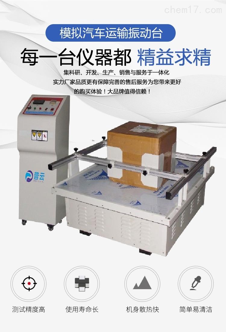 深圳普云PY-G637模拟运输振动试验机 汽车振动测试台