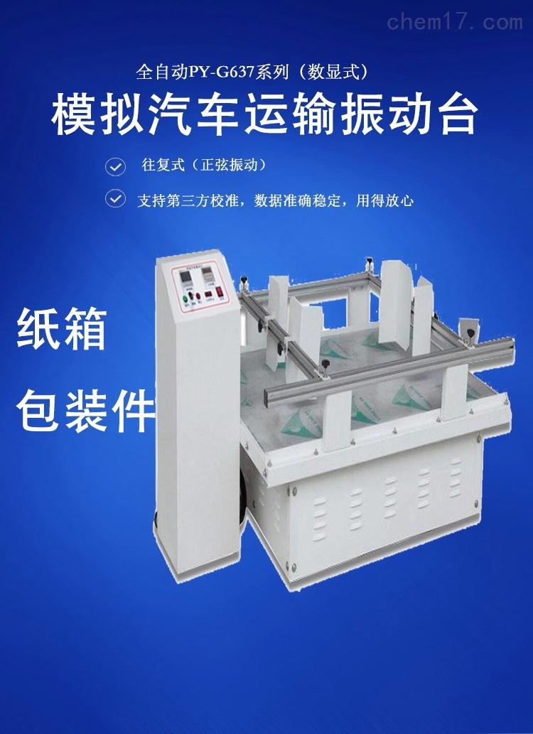 深圳普云PY-G637模拟运输振动试验机 汽车振动试验台