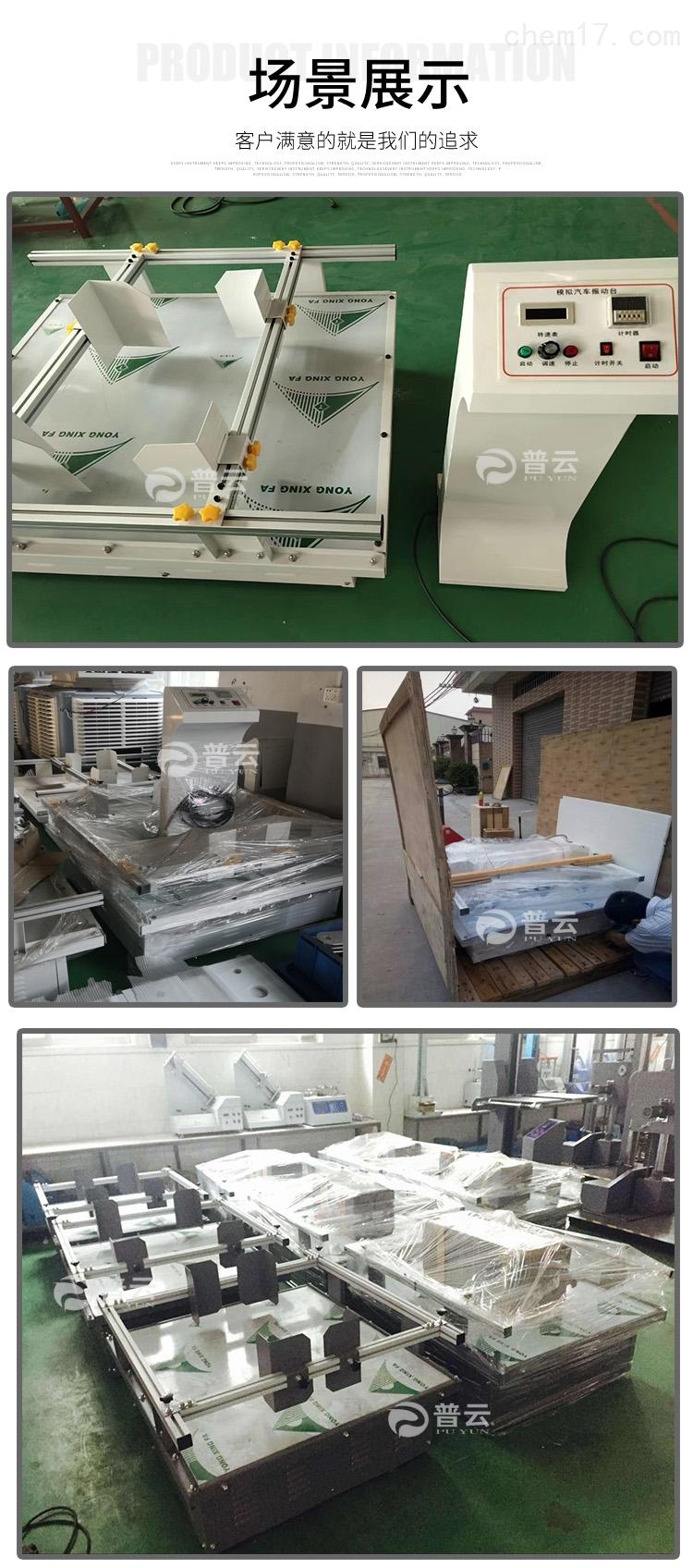 深圳普云PY-G637模拟运输振动试验机 纸箱包装件汽车振动台