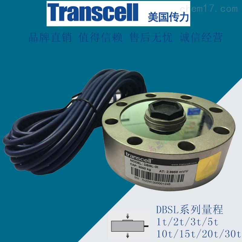 美国传力合金钢轮辐式拉压式传感器DBSL-3T