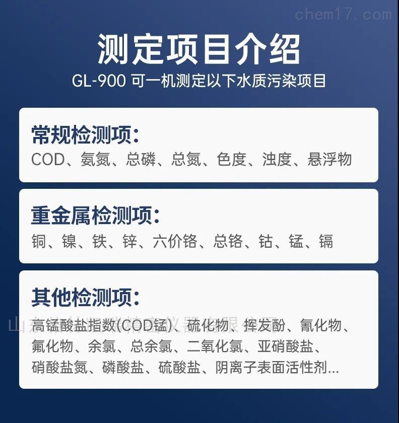 cod测定仪厂家生产厂家,总氮测定仪定制,全国顺丰包邮