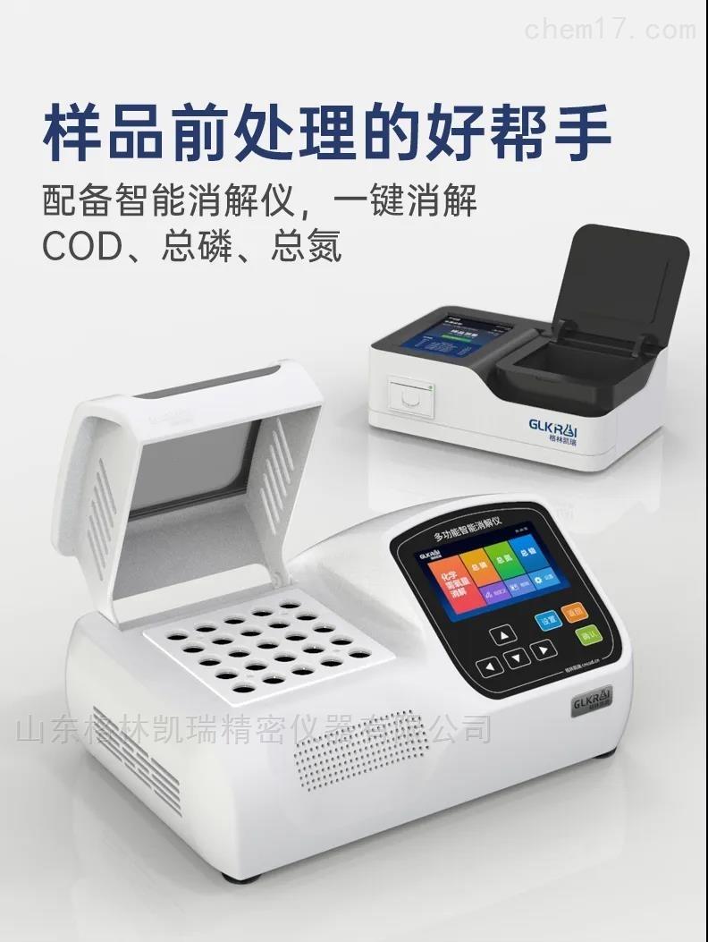 cod自动测定仪现货供应,总氮检测仪污水,全国顺丰包邮
