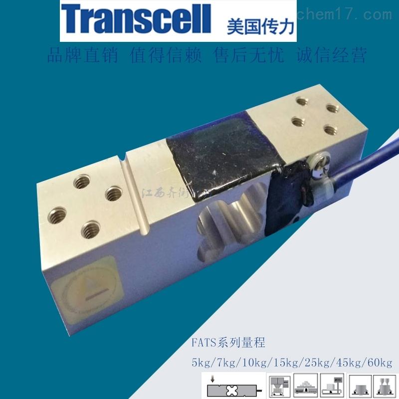 美国传力铝制单点式称重传感器FATS-5Kg