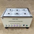 HH-S6J數顯恒溫磁力攪拌油浴鍋