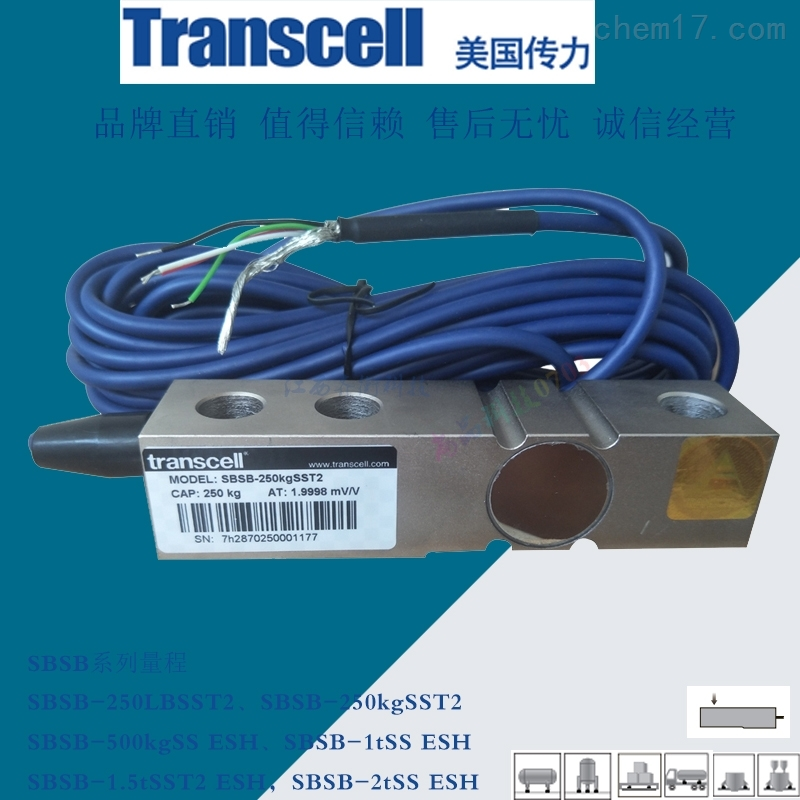 美国传力包装秤称重传感器SBSB-250LBSST2