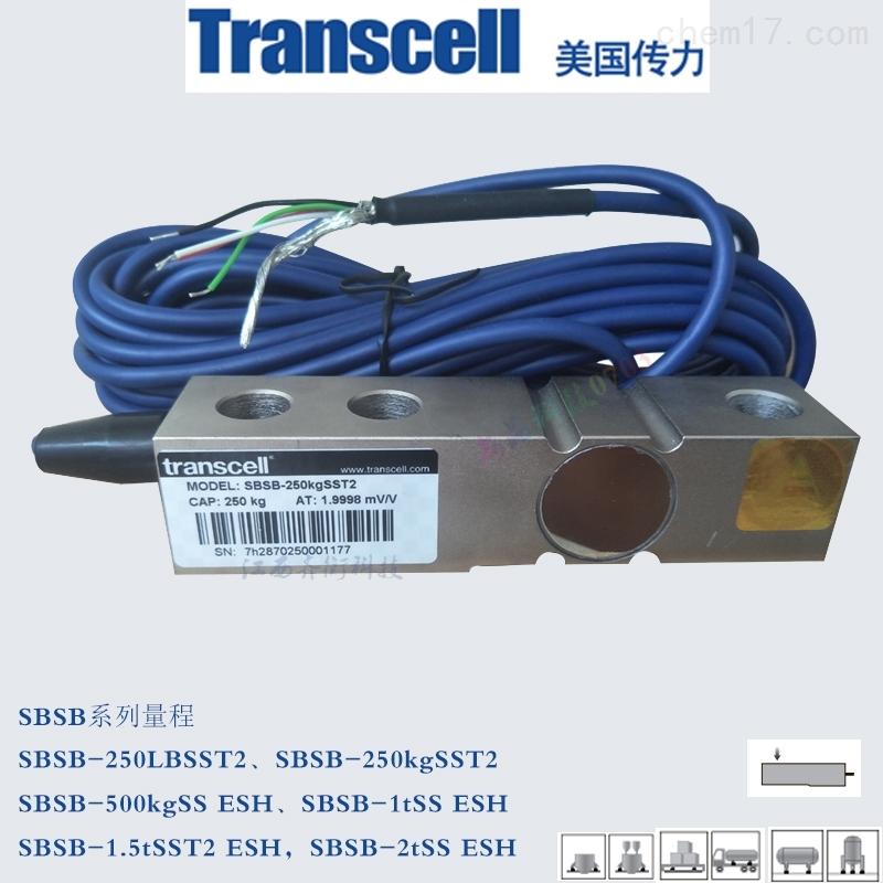 美国传力不锈钢平台秤称重传感器SBSB-1.5T