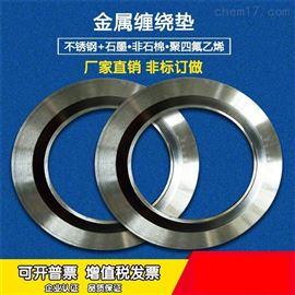 不锈钢石墨增强垫片执行标准