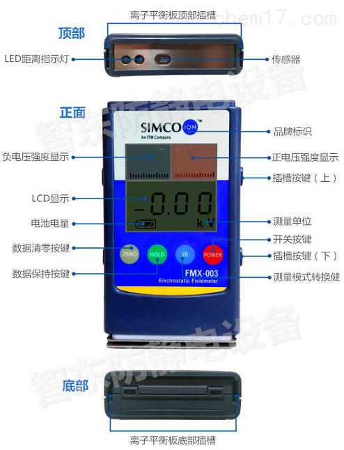熔喷布静电压测试仪