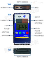 FMX-003熔喷布静电压测试仪