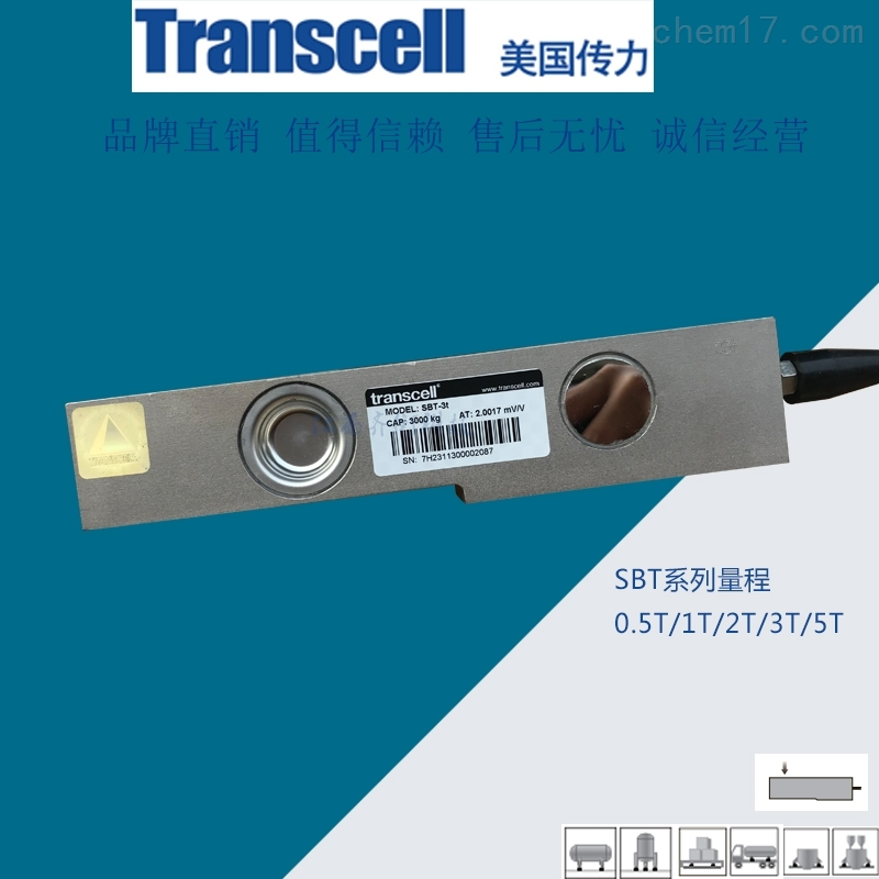 美国传力料仓称配料秤传感器SBT-5T