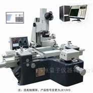 新天JX13V双显示工具显微镜