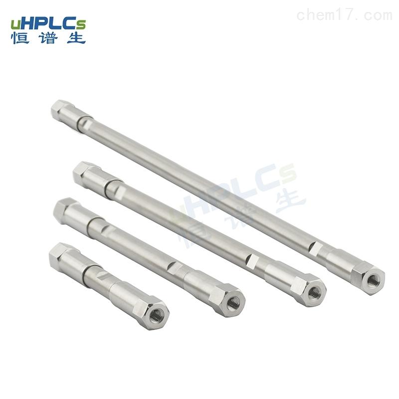 2.1内径UHPLC超高压液相色谱分析柱空柱管