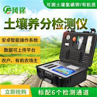 FT-Q8000-6土壤养分测试仪土壤检测仪